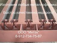 Линия по производству пустотных плит ПК Компания «Интэк» занимается производством технологических линий, бетонных заводов, бетоносмесителей, металлофо, Ачинск - Строительные материалы