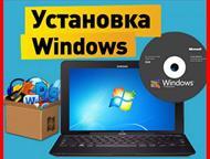 Установка Windows Активация Office Антивирус Переустановка, восстановление, ускорение вашей системы  Квалифицированный специалист поможет восстановить, Барнаул - Ремонт и обслуживание техники