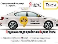Водитель такси Самый выгодный парк Стрела Экспресс- Яндекс. Такси приглашает всех водителей легковых автомобилей подключиться к сервису Яндекс. Такси , Иркутск - Вакансии