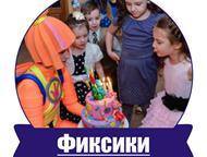 Фиксики на день рождения! Аниматоры в Кемерово Кто же такие Фиксики? Большой-большой секрет? А вот и нет! Ведь это самые любимые и долгожданные герои,, Кемерово - Организация праздников