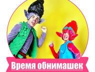 Тролли Розочка и Цветан Зажигательная игровая программа Розочка – принцесса, а заодно главная заводила и запевала сказочного мира троллей. Она способн, Кемерово - Организация праздников