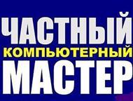 Компьютерный мастер, Красноярск, Выезд бесплатный Компьютерный мастер в Красноярске. Широкий перечень компьютерных услуг. Компьютерный мастер приедет , Красноярск - Ремонт компьютеров, ноутбуков, планшетов