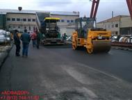 Новосибирск: Асфальтирование в Новосибирске Низкие цены! Асфальтирование, укладка асфальта, асфальтные работы, дорожно-строительные работы.   Асфальтировка и ремон