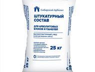 Новосибирск: Продажа Арболит блоков «Сибирский Арболит» — это молодое, современное производственное предприятие занимающиеся производством арболитовых блоков и пан