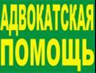 Омск: Юридические консультации, защита в судах Омска и области Адвокат в Омске.   Юридические консультации по уголовному, гражданскому, административному пр