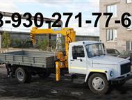 Кран-манипулятор Газ 3309 2015 года От продавца: СпецАвтоТех-Регион предлагает Вам купить КМУ на базе шасси ГАЗ-3309 их отличает достаточная грузоподъ, Омск - Грузовики (грузовые автомобили)