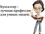 Бухгалтер Срочно в офис требуется Бухгалтер   Требования:   Знание бухгалтерского и налогового учета; плана счетов; авансовые отчеты.   Высшее или сре, Оренбург - Вакансии