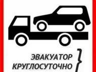 Пермь: Автоэвакуаторы Авто - Помощь Услуги автоэвакуаторов по Перми, всему Пермскому краю, по России.   * грузоподъёмность до 4-х тонн.   * быстрая подача ав