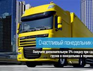 Акция на грузоперевозки Счастливый понедельник Уважаемые клиенты и партнёры! Специально для Вас мы подготовили акцию Счастливый понедельник - воспол, Самара - Транспорт (грузоперевозки)