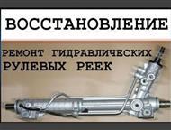 Ремонт рулевых реек в Сочи Мы являемся профильным автосервисом по ремонту рулевых реек в Сочи, ремонтируем рулевые рейки уже более 10 лет и зарекоменд, Сочи - Автосервис, ремонт