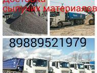 Волгодонск: Аренда автокрана,автовышки,манипулятора,грузоперевозки, Предоставляем услуги любой спецтехники: КамАЗ-самосвал, грузоподъемностью 10, 15, 20 тонн, Кам